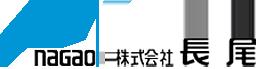 株式会社 長尾